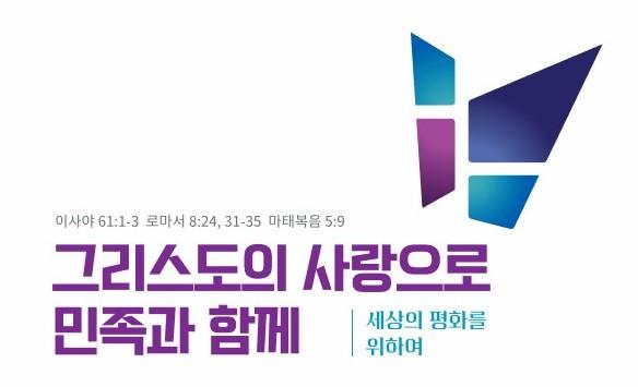 103회총회_엠블럼01.jpg