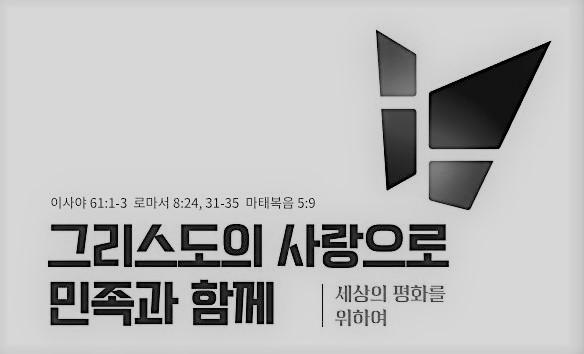 103회총회_엠블럼04.jpg