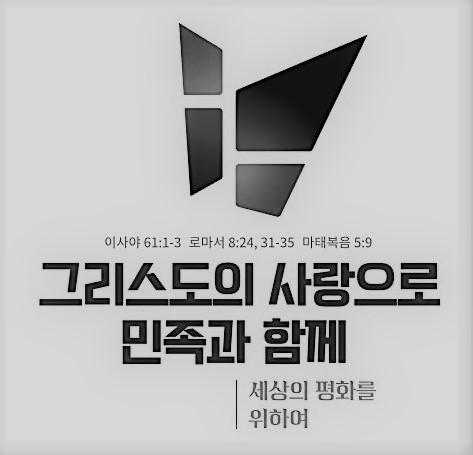 103회총회_엠블럼03.jpg