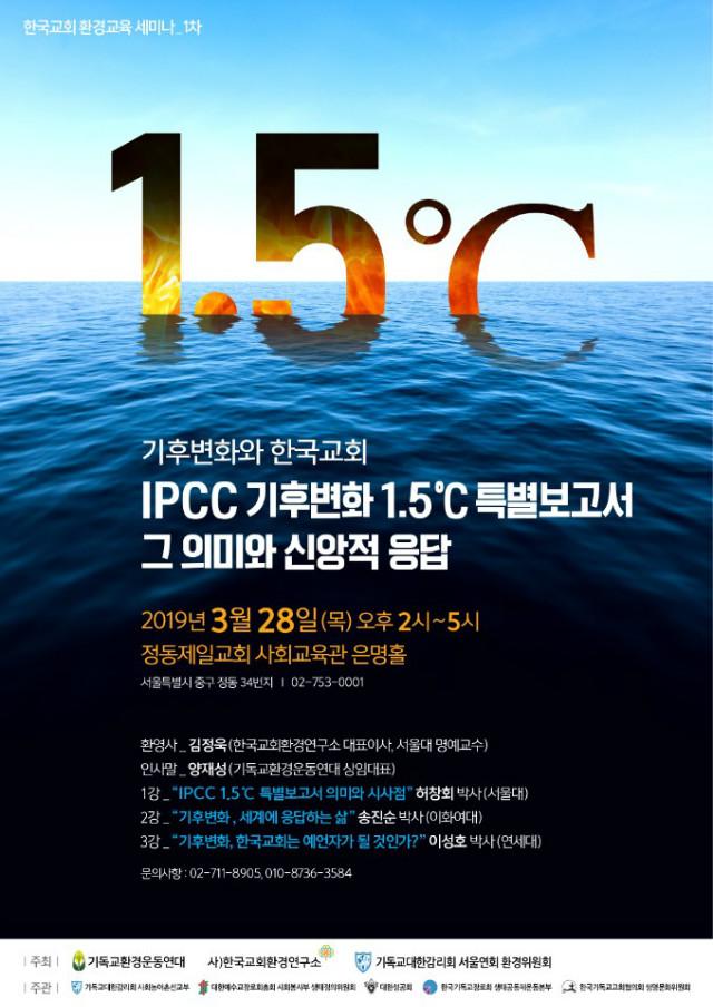 [웹자보] 기후변화와 한국교회.jpg