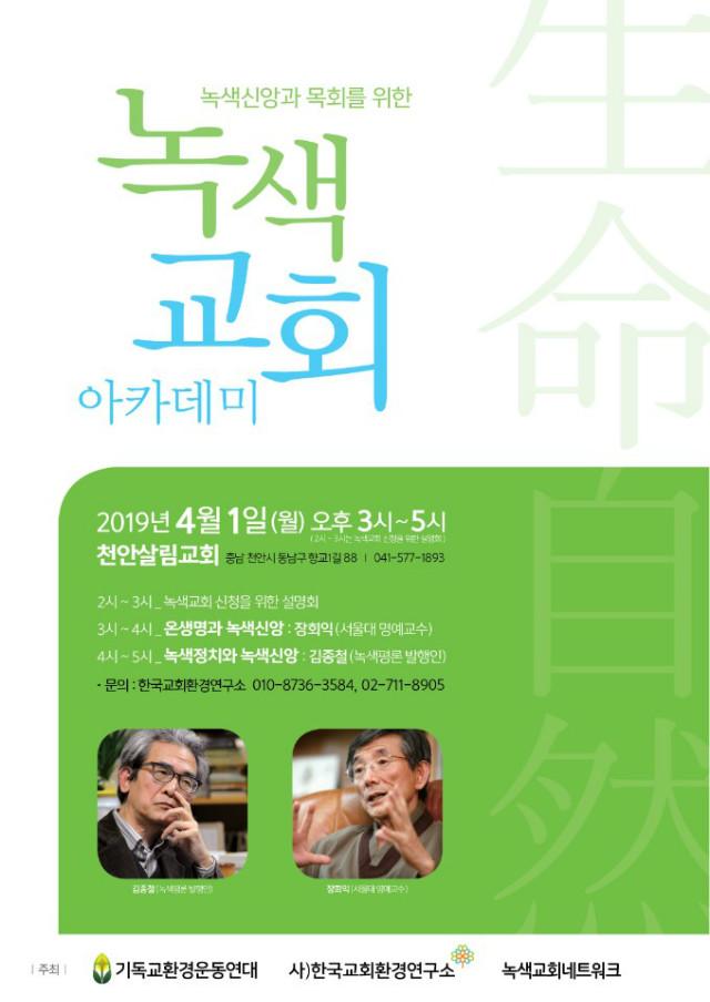 [웹자보] 녹색교회 아카데미 2019.jpg