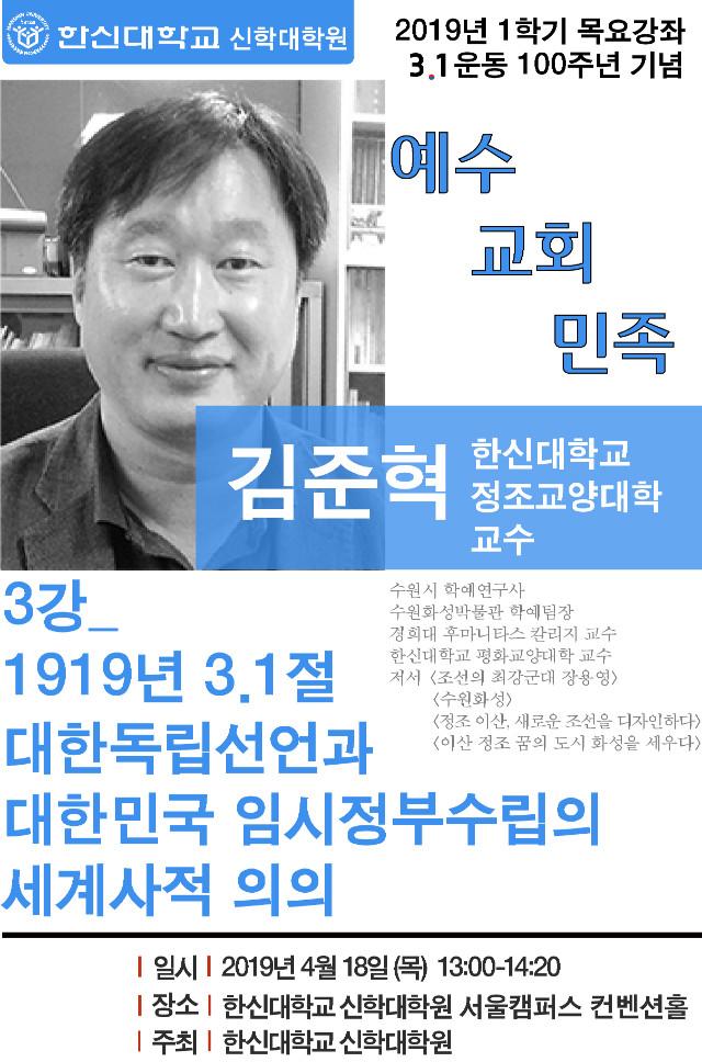 제3강 포스터(김준혁).jpg