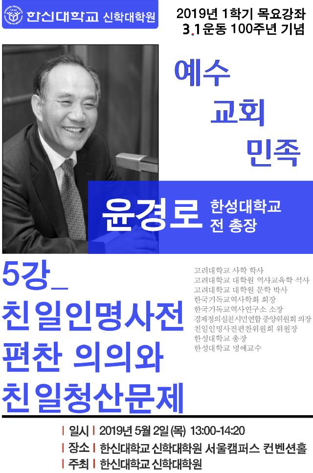 제5강 포스터(윤경로).jpg