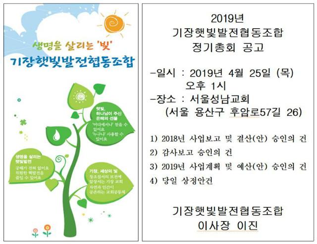 기장햇빛정기총회_2019년___.jpg
