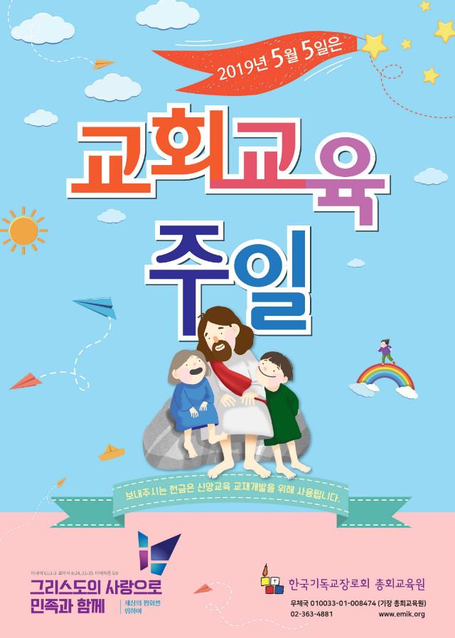 교회교육주일 포스터 2019.jpg