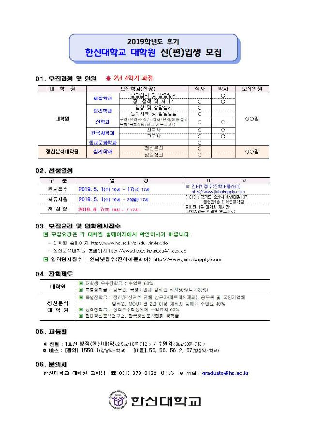 2019-2대학원 모집요강(학회용)001.jpg