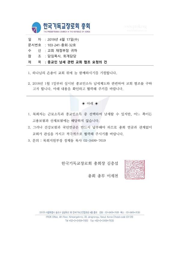 20190404_종교인납세관련공문_1.png