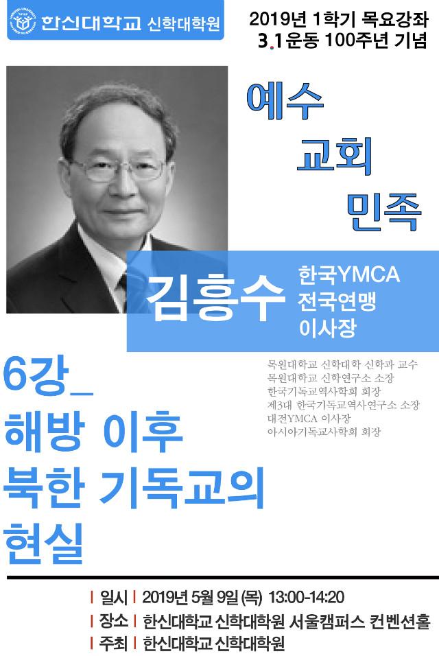 제6강 포스터(김흥수).jpg