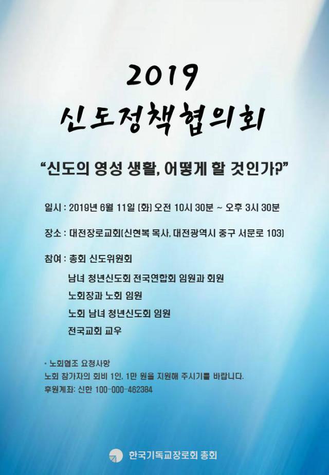 2019 신도정책협의회_.jpg
