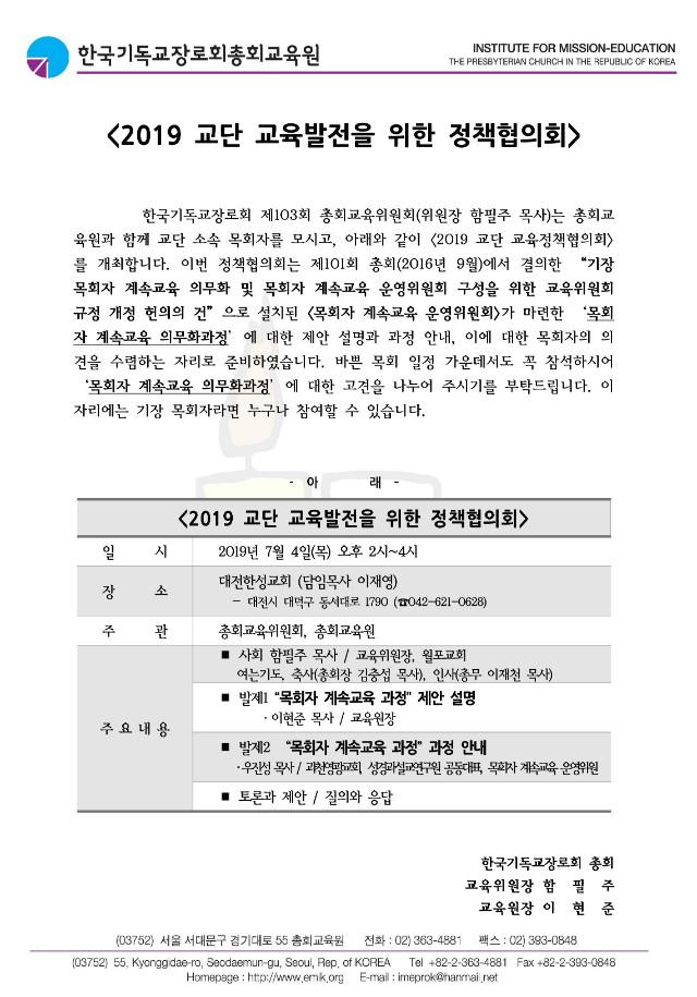 20190611 2019교단 교육정책협의회(홈페이지용).jpg