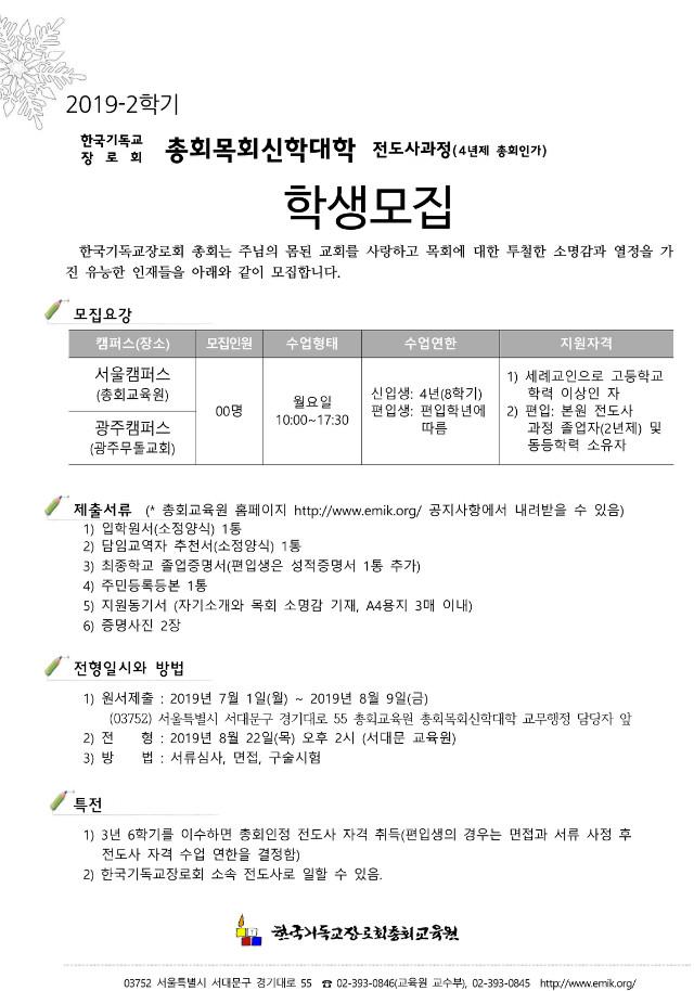 2019학년도2학기목신학생모집공문과 홍보물.jpg