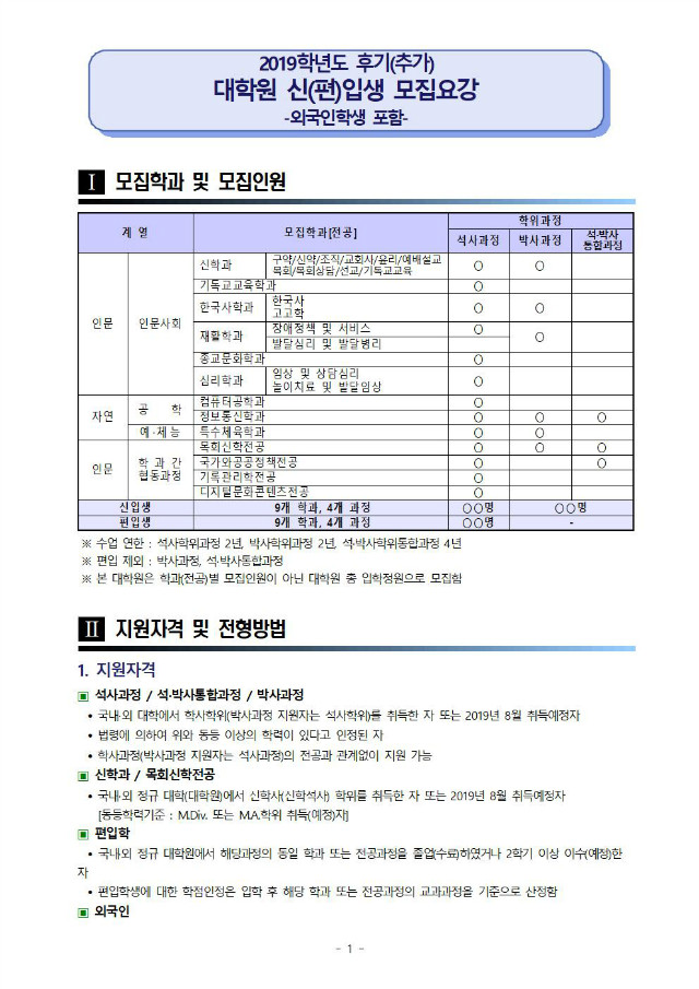 2019학년도 후기(추가) 대학원 모집요강001.jpg