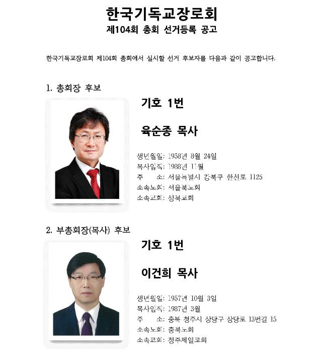 제104회 총회 선거 등록 공고_페이지_1-1.jpg