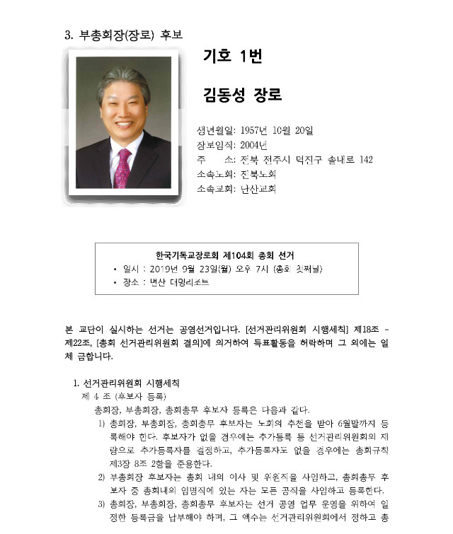 제104회 총회 선거 등록 공고_페이지_2-2.jpg