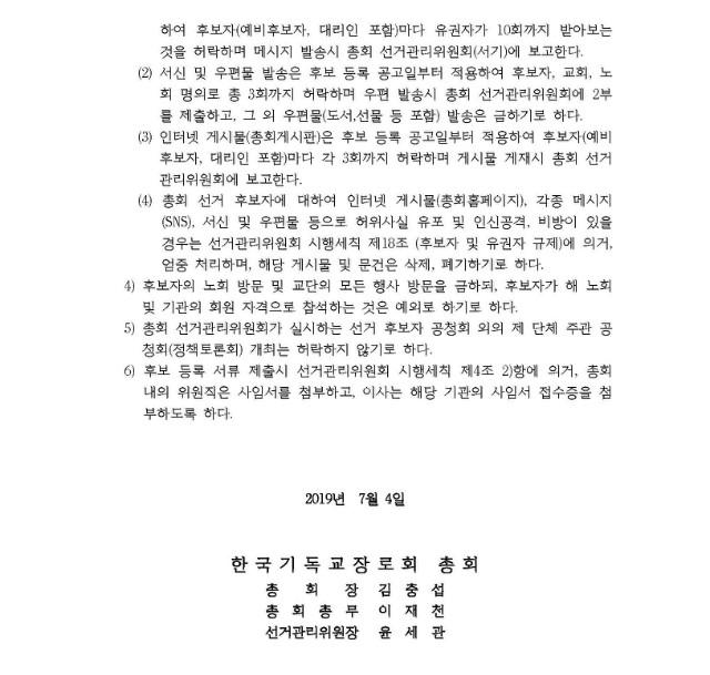 제104회 총회 선거 등록 공고_페이지_4-4.jpg