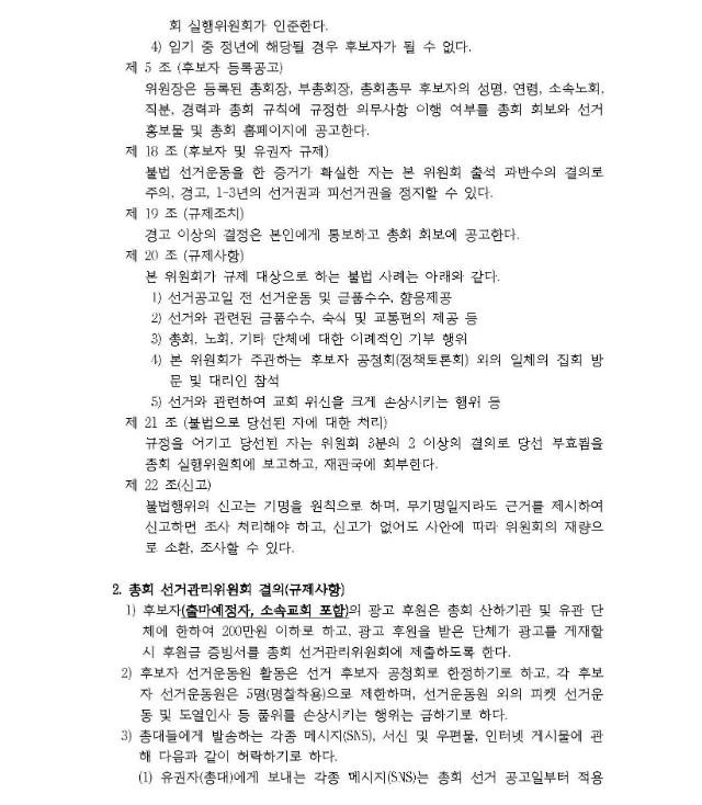 제104회 총회 선거 등록 공고_페이지_3-3.jpg