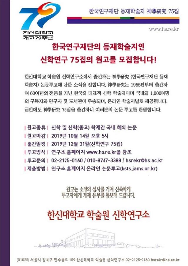 신학연구 75집2.png