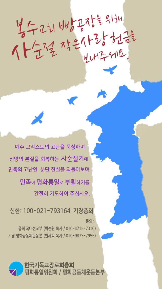 사순절 웹자보.png