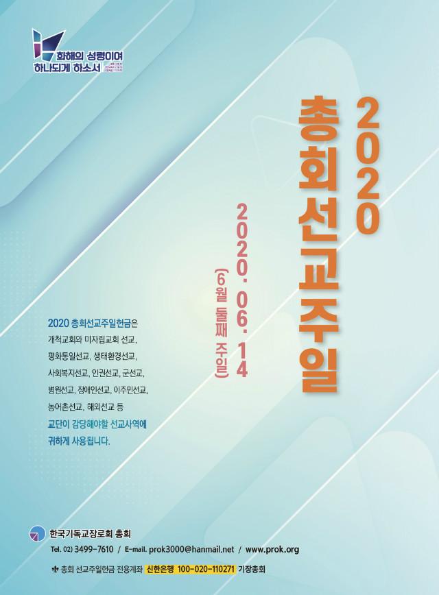 2020 총회선교주일 포스터_최종_0521.jpg