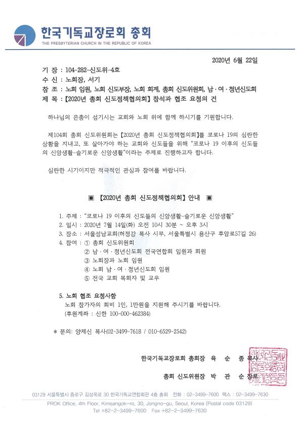 2020 신도정책협의회 공문_1.png