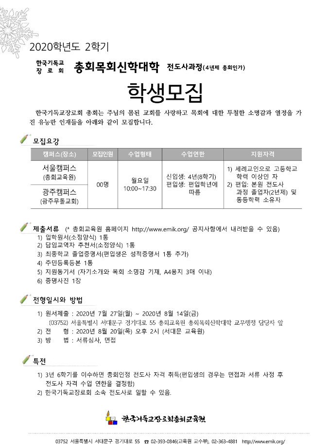 2020학년도2학기목신학생모집공문과 홍보물.jpg
