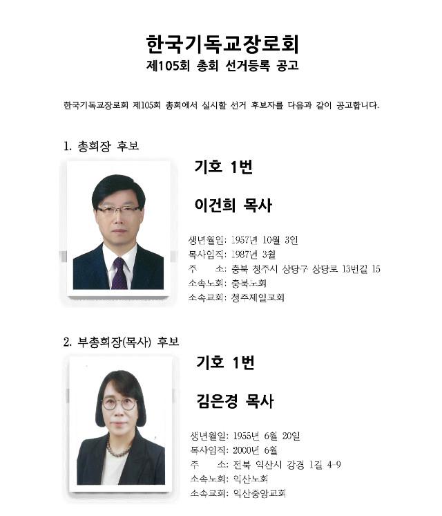 제105회 총회 선거 등록 공고_페이지_1.jpg