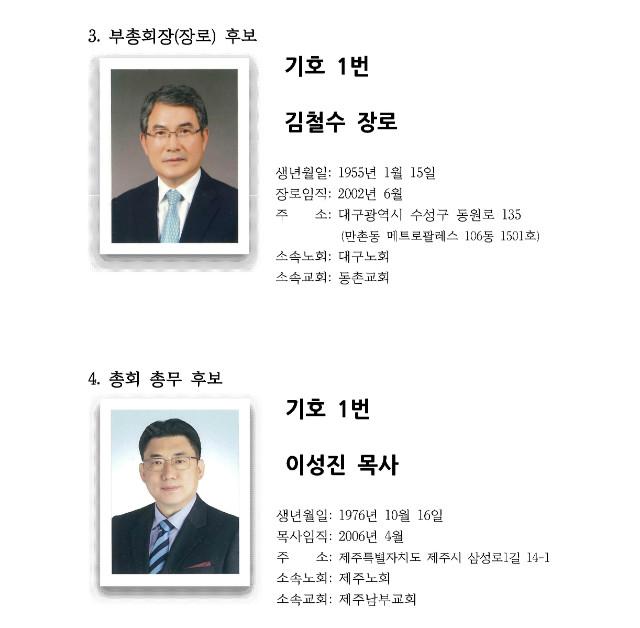 제105회 총회 선거 등록 공고_페이지_2.jpg
