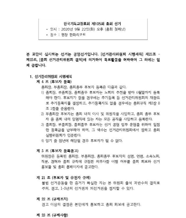 제105회 총회 선거 등록 공고_페이지_4.jpg