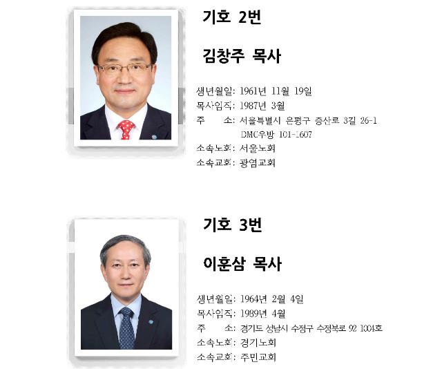 제105회 총회 선거 등록 공고_페이지_3.jpg