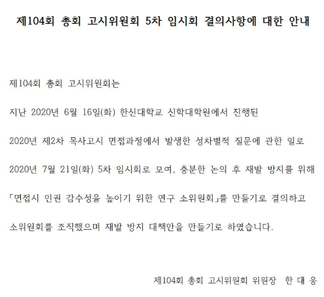 고시위원회 5차 임시회 결의사항 안내.png
