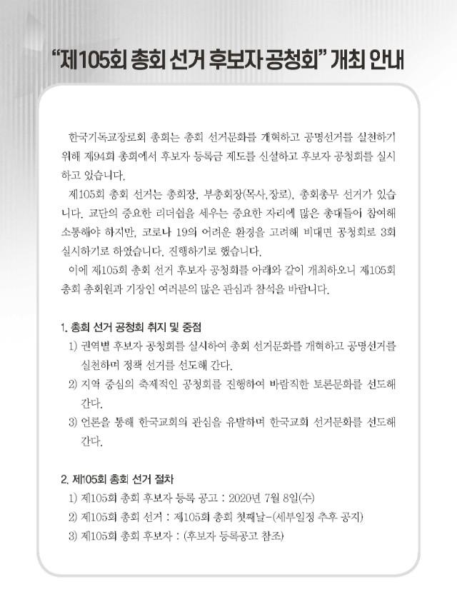 한국기독교장로회 제 105회 총회 선거 후보자 등록 공고 자료집(20200724_홈페이지용)_페이지_52.jpg