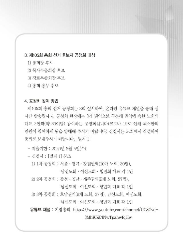 한국기독교장로회 제 105회 총회 선거 후보자 등록 공고 자료집(20200724_홈페이지용)_페이지_53.jpg