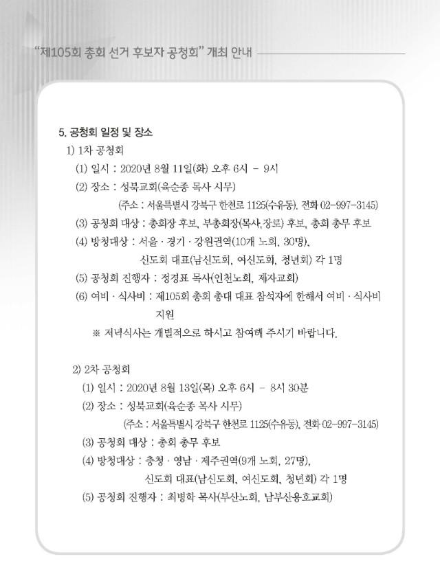 한국기독교장로회 제 105회 총회 선거 후보자 등록 공고 자료집(20200724_홈페이지용)_페이지_54.jpg