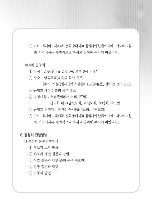 한국기독교장로회 제 105회 총회 선거 후보자 등록 공고 자료집(20200724_홈페이지용)_페이지_55.jpg
