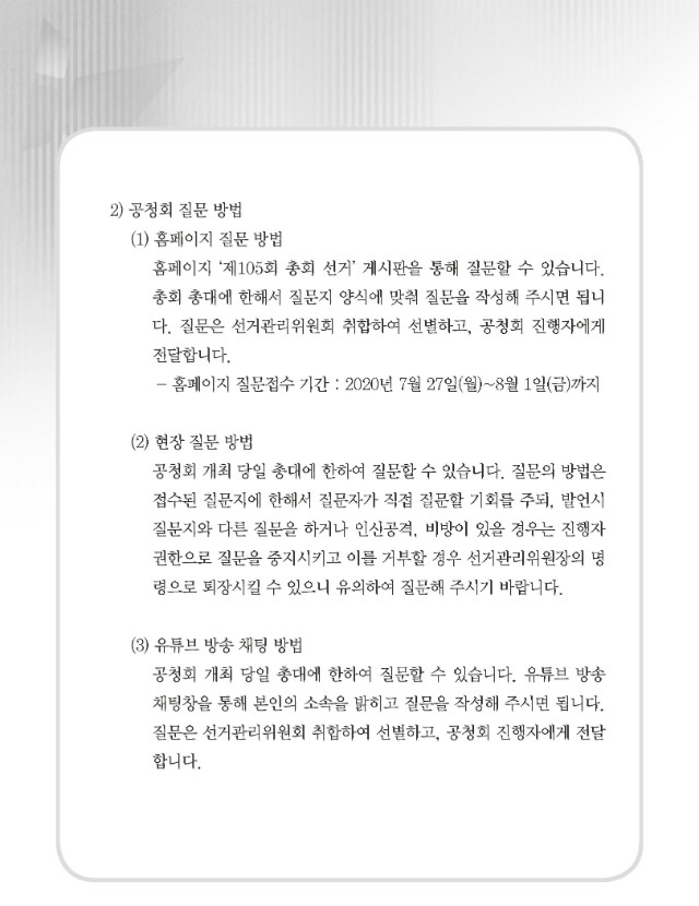 한국기독교장로회 제 105회 총회 선거 후보자 등록 공고 자료집(20200724_홈페이지용)_페이지_56.jpg