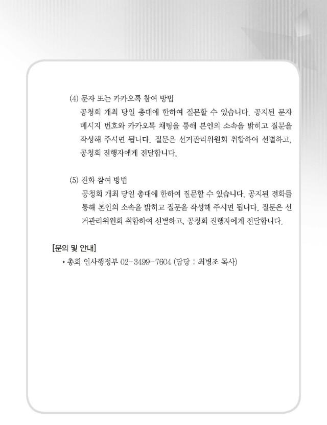 한국기독교장로회 제 105회 총회 선거 후보자 등록 공고 자료집(20200724_홈페이지용)_페이지_57.jpg