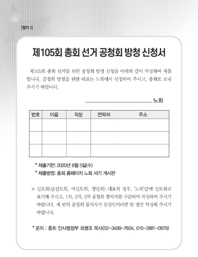한국기독교장로회 제 105회 총회 선거 후보자 등록 공고 자료집(20200724_홈페이지용)_페이지_58.jpg