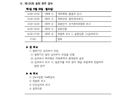 공문 20200909 제105회 총회 일정 안내의 건(변경)_3.png