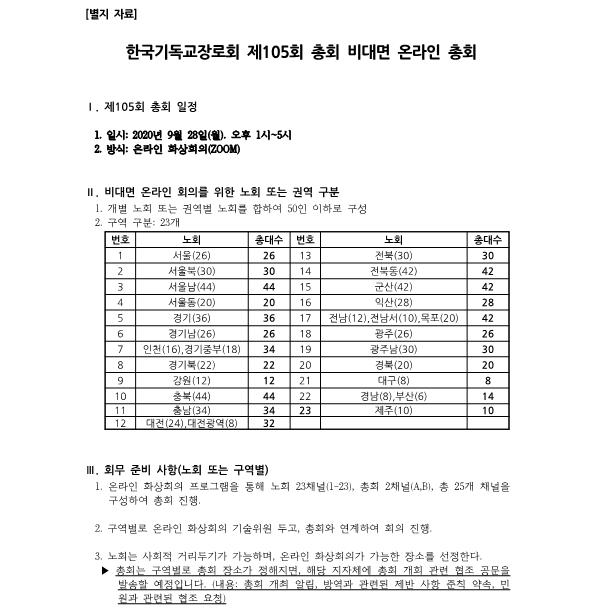 공문 20200909 제105회 총회 일정 안내의 건(변경)_2.png