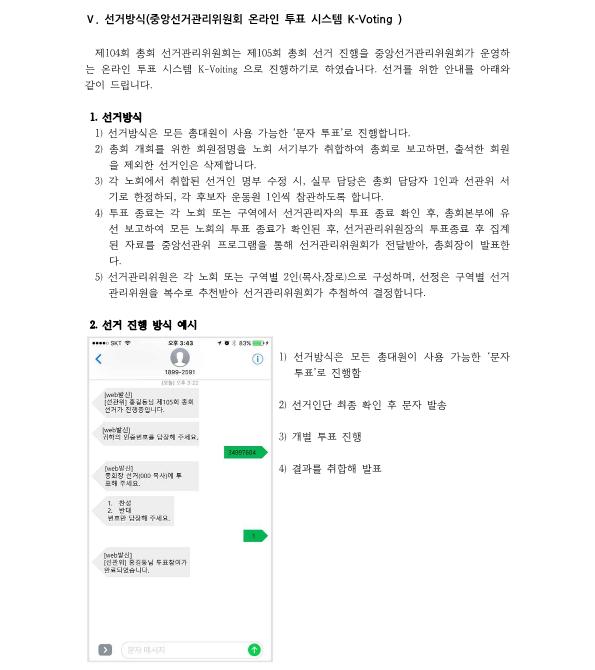 공문 20200909 제105회 총회 일정 안내의 건(변경)_4.png