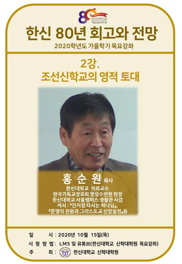 목요강좌_포스터_최종_홍순원목사.jpg
