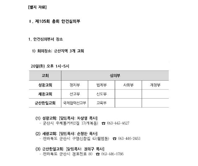 공문 20201008 제105회 총회 안건심의부 모임 안내의 건_페이지_02.jpg