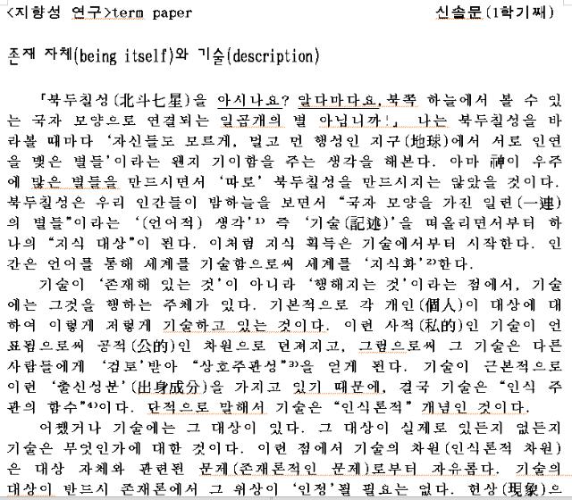 기술-북두칠성.png