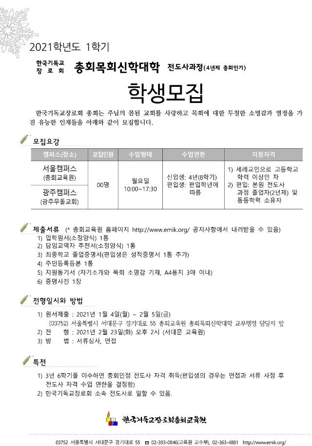 2021학년도1학기목신학생모집공문과 홍보물.jpg