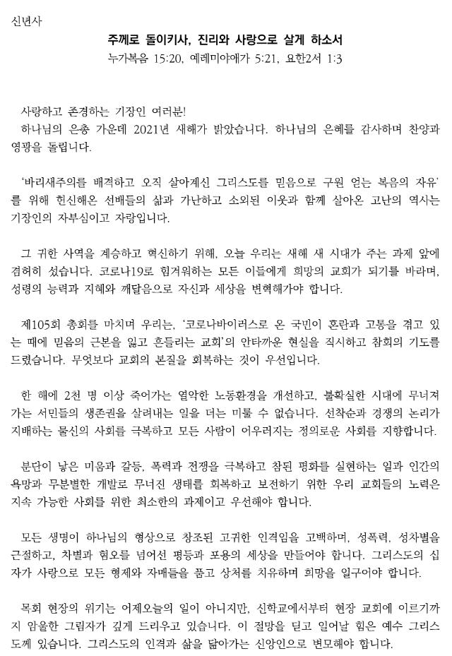 신년사_1_줄임.png