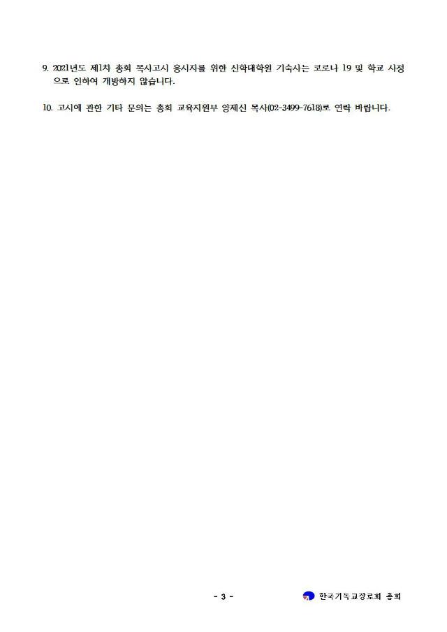 2021년도 제1차 총회 목사고시 접수현황과 안내 게시003.jpg